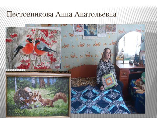 Пестовникова Анна Анатольевна