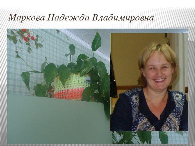 Маркова Надежда Владимировна