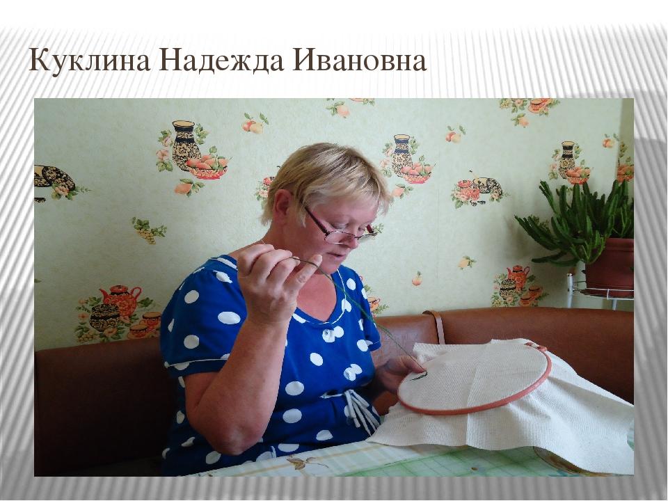 Куклина Надежда Ивановна