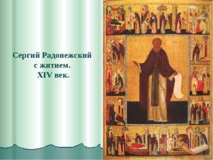 Сергий Радонежский с житием. XIV век.