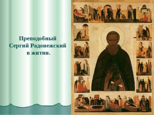 Преподобный Сергий Радонежский в житии.