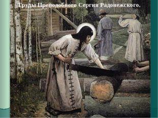 Труды Преподобного Сергия Радонежского.