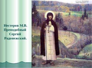 Нестеров М.В. Преподобный Сергий Радонежский.
