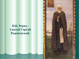 Н.К. Рерих . Святой Сергий Радонежский.