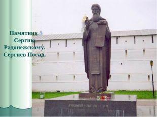 Памятник Сергию Радонежскому. Сергиев Посад.