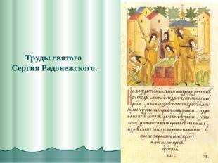 Труды святого Сергия Радонежского.