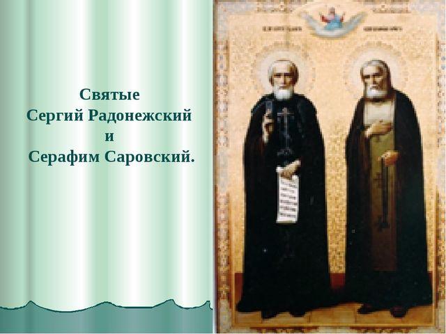 Святые Сергий Радонежский и Серафим Саровский.