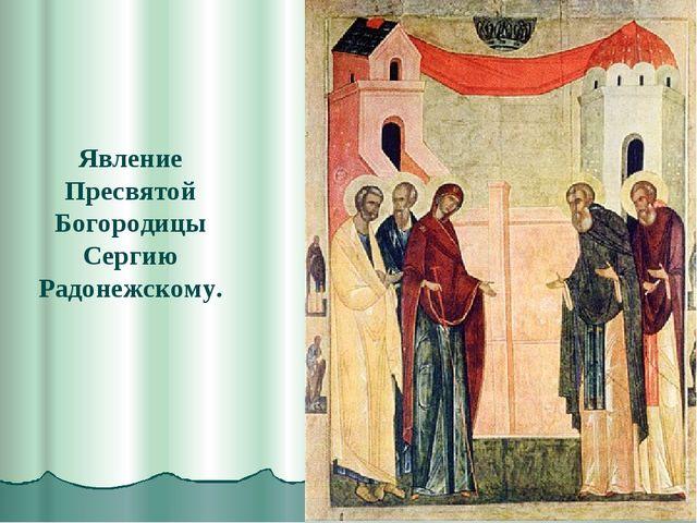 Явление Пресвятой Богородицы Сергию Радонежскому.