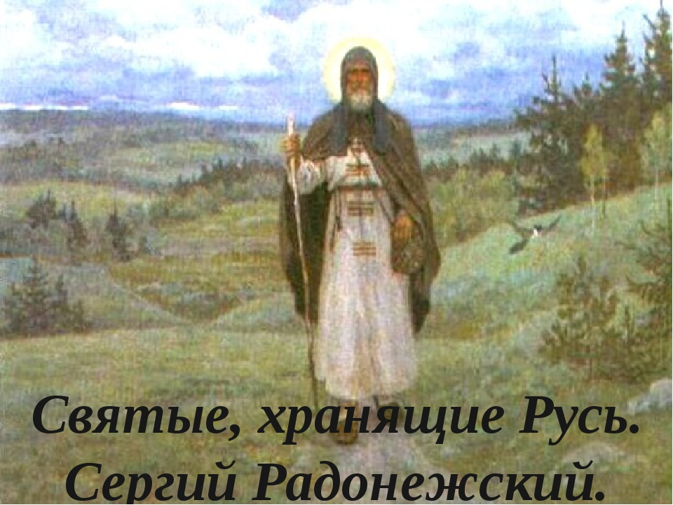 Святые, хранящие Русь. Сергий Радонежский.
