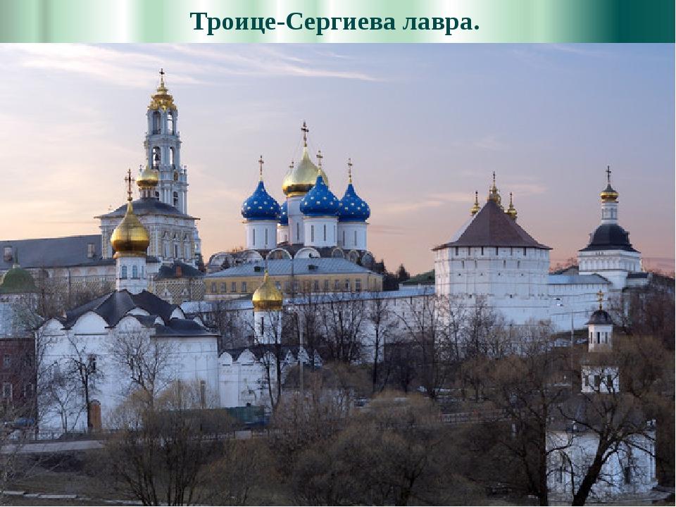 Троице-Сергиева лавра. Ее основателем был Сергий Радонежский.