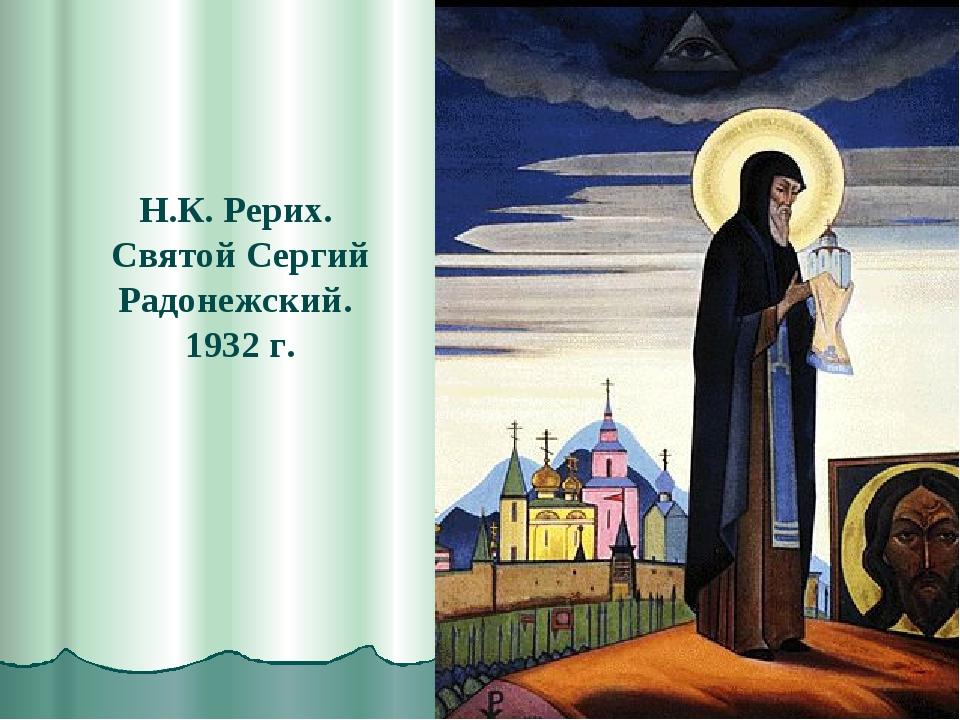Н.К. Рерих. Святой Сергий Радонежский. 1932 г.