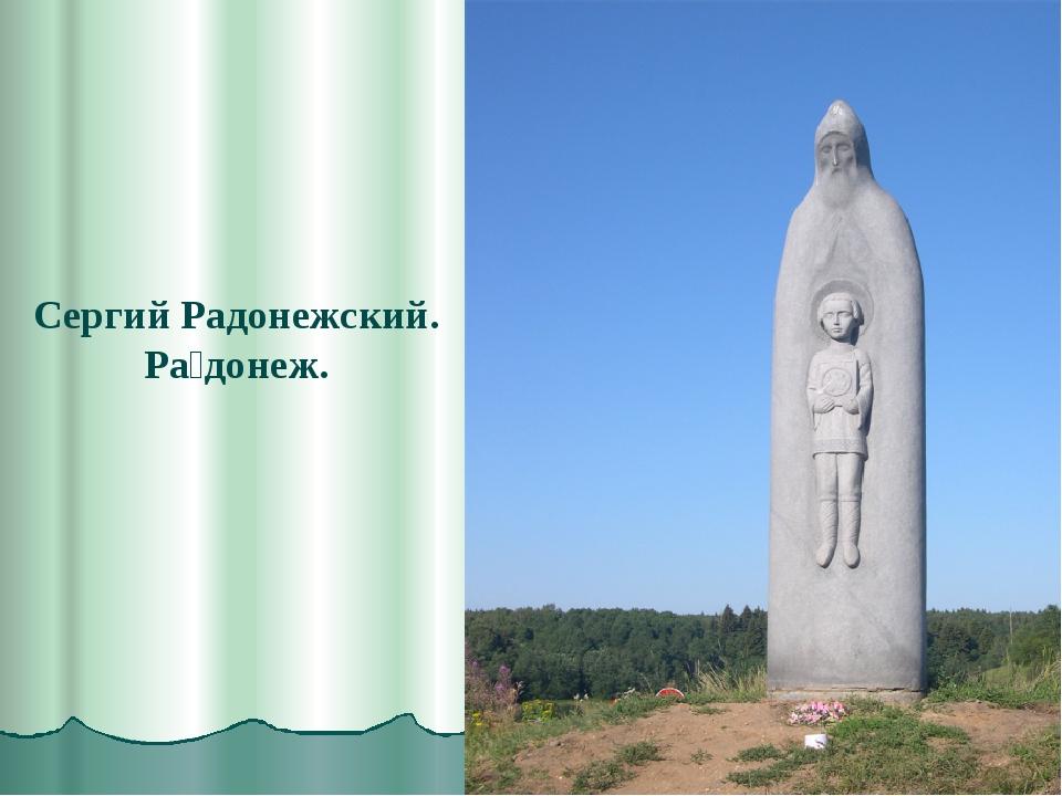 Сергий Радонежский. Ра́донеж.