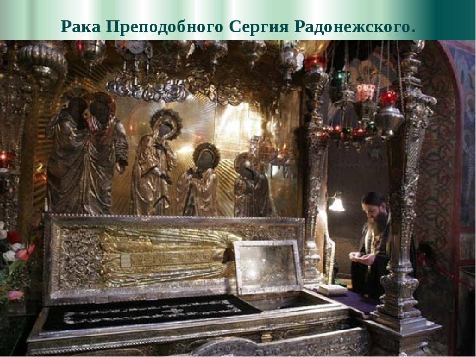 Рака Преподобного Сергия Радонежского.