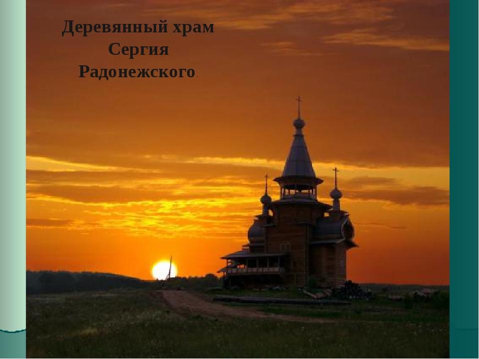 Деревянный храм Сергия Радонежского.