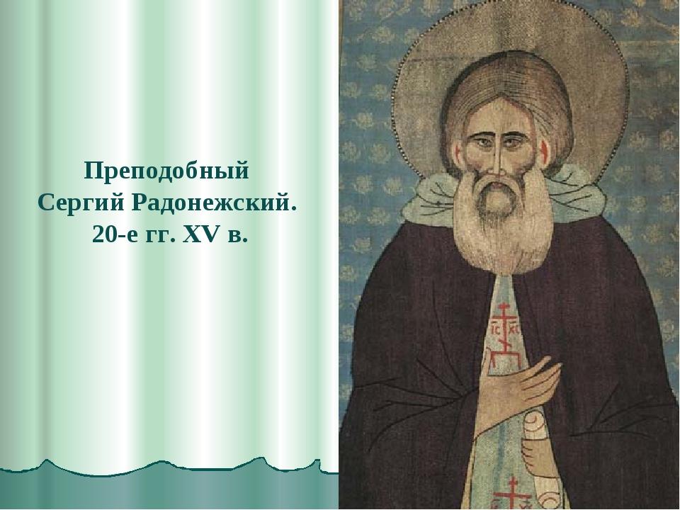 Преподобный Сергий Радонежский. 20-е гг. XV в.