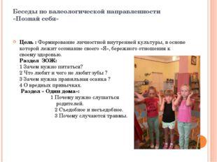 Беседы по валеологической направленности «Познай себя»  Цель : Формирование