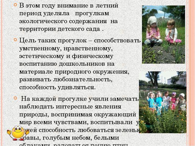 . В этом году внимание в летний период уделяла   прогулкам экологического со...