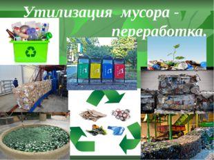Утилизация мусора - переработка.