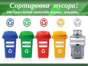Сортировка мусора! Не бросайте никогда корки, шкурки, палки Быстро наши город
