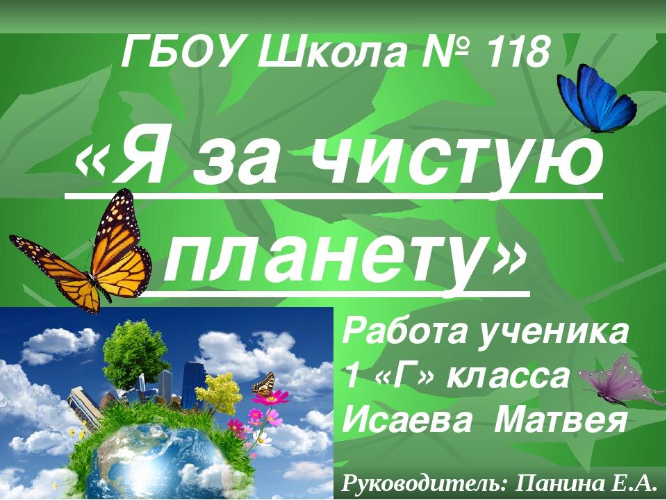 «Я за чистую планету» ГБОУ Школа № 118 Работа ученика 1 «Г» класса Исаева Мат...