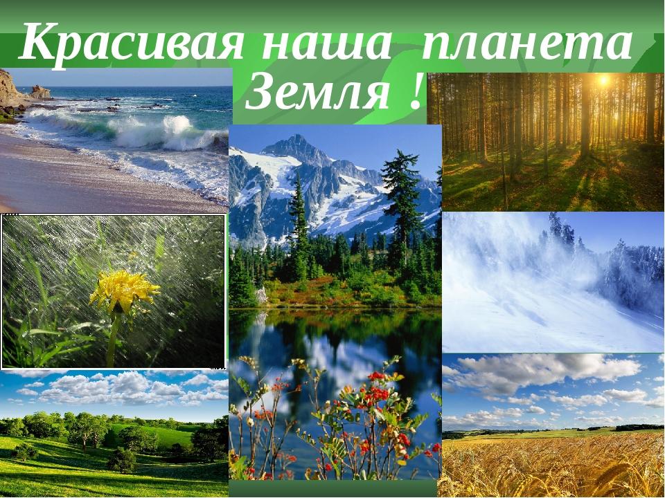 Красивая наша планета Земля !
