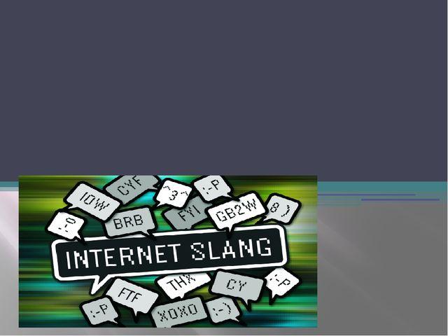 Моя тема: «Влияние Интернет-сленга на русский язык»