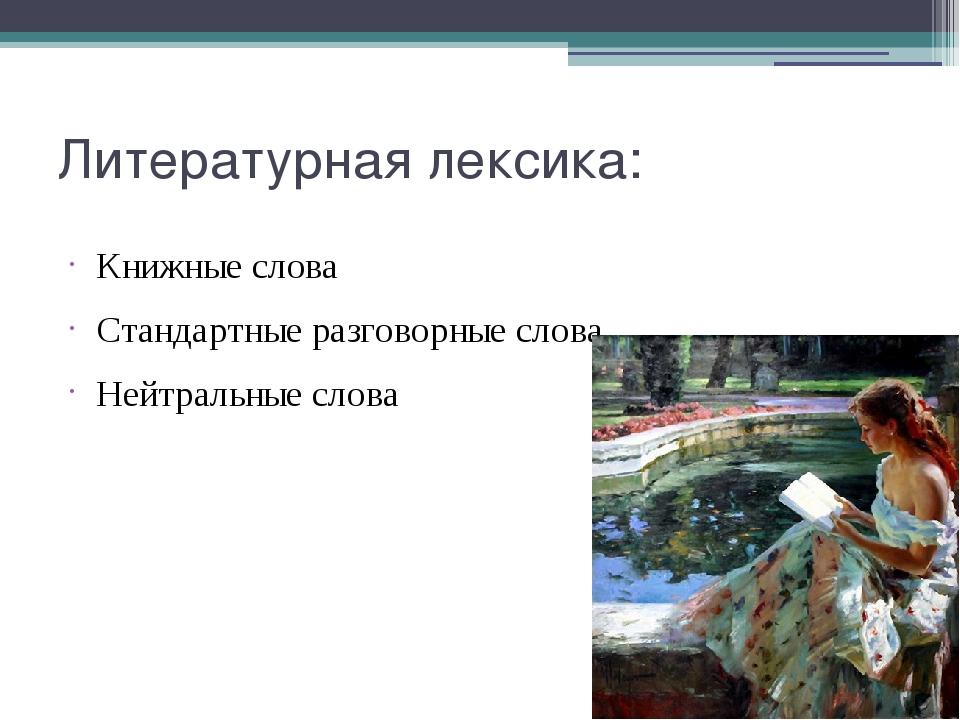 Литературная лексика: Книжные слова Стандартные разговорные слова Нейтральные...