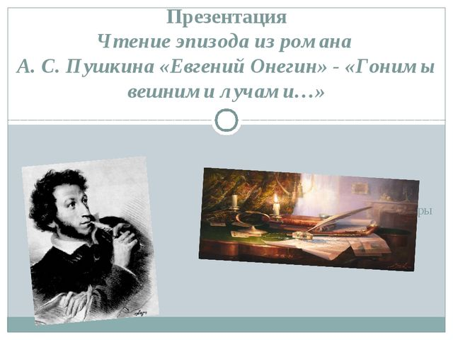 Презентация Чтение эпизода из романа А. С. Пушкина «Евгений Онегин» - «Гонимы...