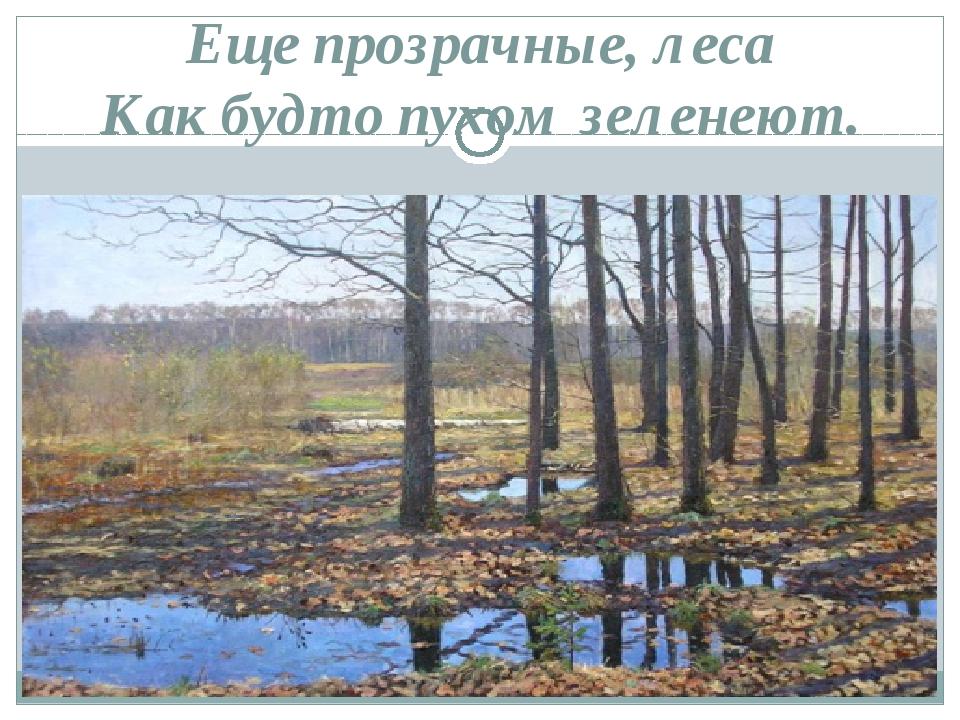 Еще прозрачные, леса Как будто пухом зеленеют.