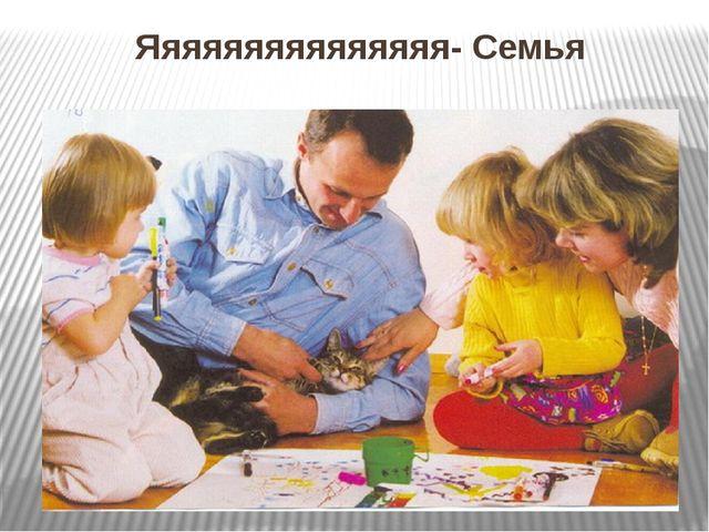 Яяяяяяяяяяяяяяя- Семья