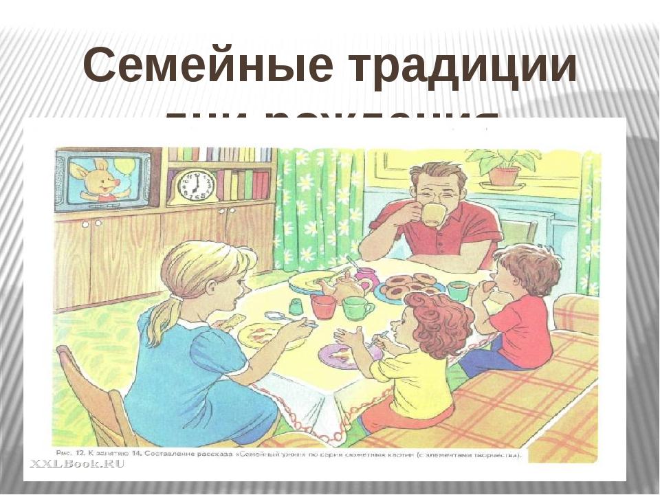 Семейные традиции дни рождения