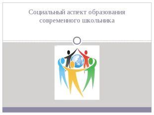 педагог-психолог Федорова С.Ю. Социальный аспект образования современного шк