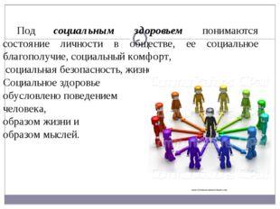 Под социальным здоровьем понимаются состояние личности в обществе, ее социал