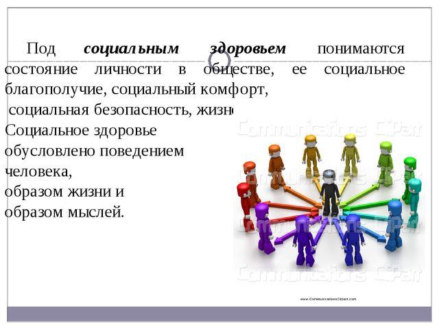 Под социальным здоровьем понимаются состояние личности в обществе, ее социал...