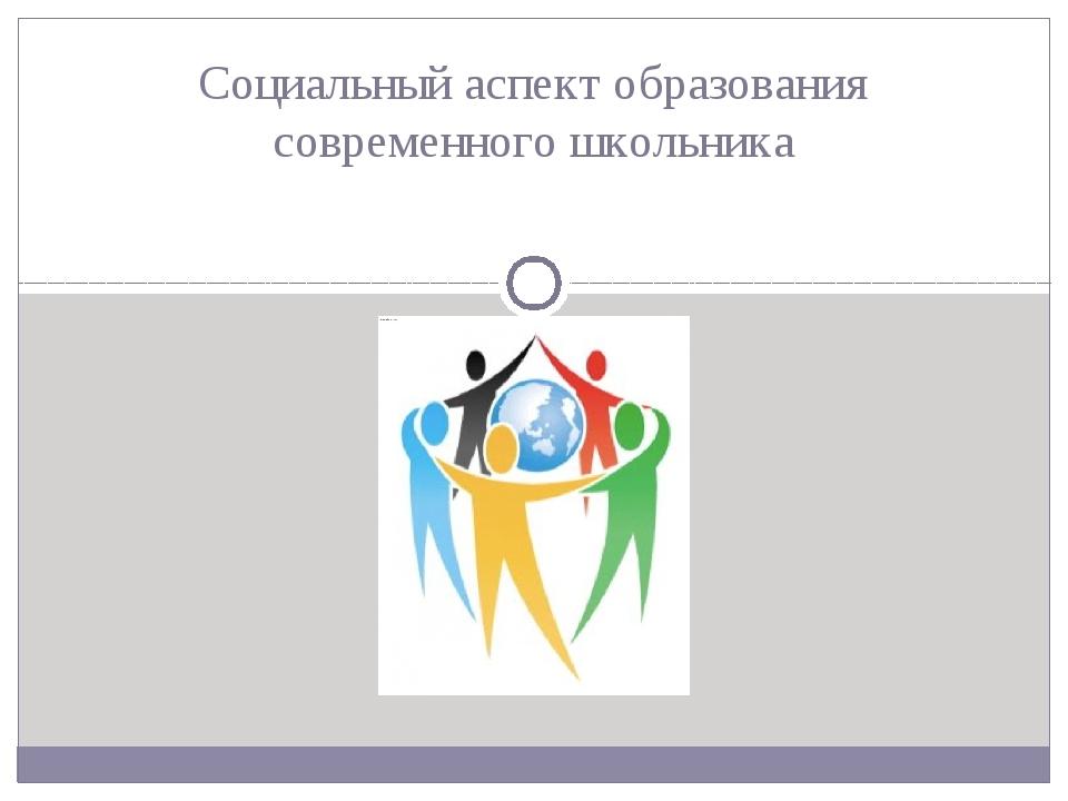 педагог-психолог Федорова С.Ю. Социальный аспект образования современного шк...