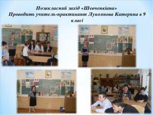 Позакласний захід «Шевченкіана» Проводить учитель-практикант Лукоянова Катери