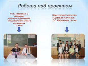 Роль звертання у вираженні етнокультурознавчої специфіки діалогічного спілкув