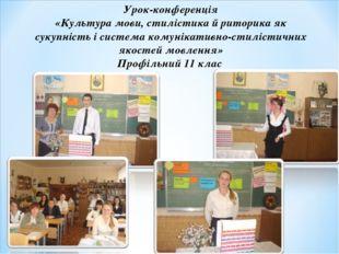 Урок-конференція «Культура мови, стилістика й риторика як сукупність і систем