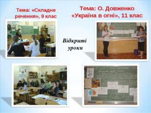 Відкриті уроки Тема: «Складне речення», 9 клас Тема: О. Довженко «Україна в о