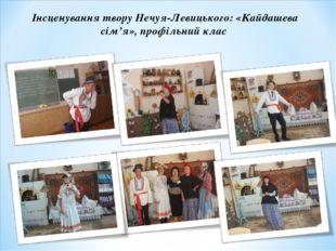 Інсценування твору Нечуя-Левицького: «Кайдашева сім'я», профільний клас