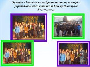 Зустріч в Українському драматичному театрі з українським письменником Криму В