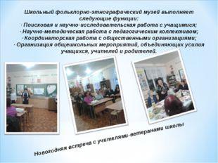 Школьный фольклорно-этнографический музей выполняет следующие функции: · Поис