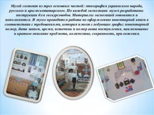 Музей состоит из трех основных частей: этнография украинского народа, русског