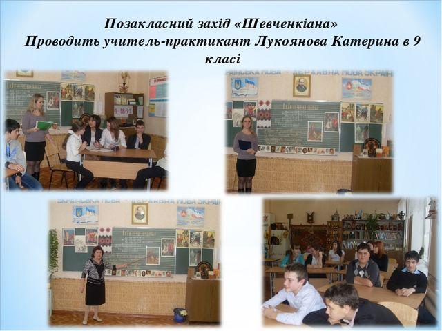 Позакласний захід «Шевченкіана» Проводить учитель-практикант Лукоянова Катери...