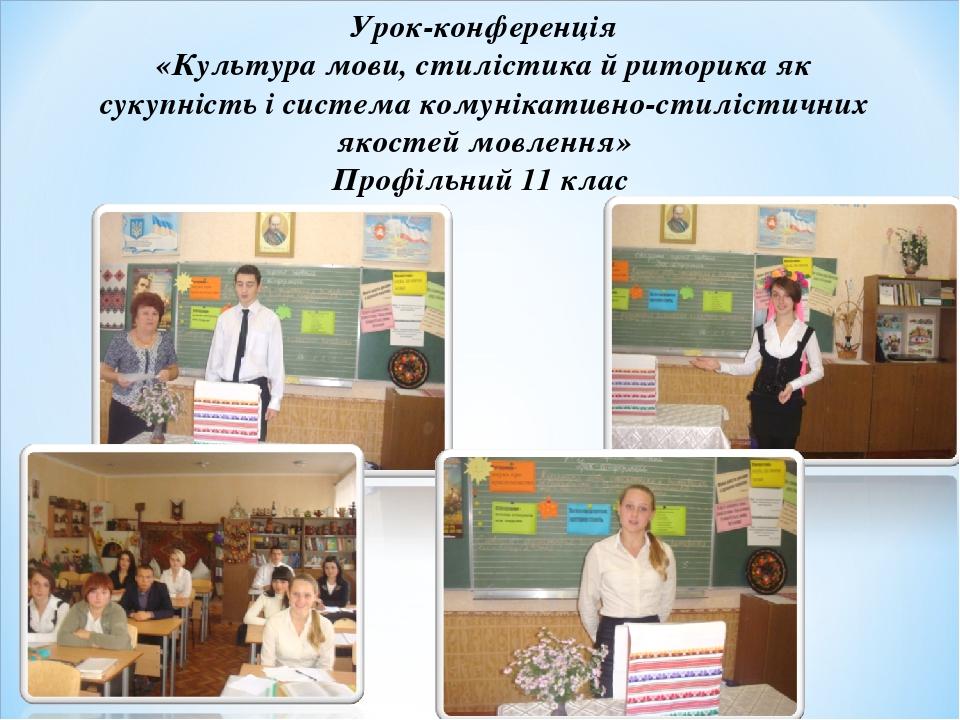 Урок-конференція «Культура мови, стилістика й риторика як сукупність і систем...