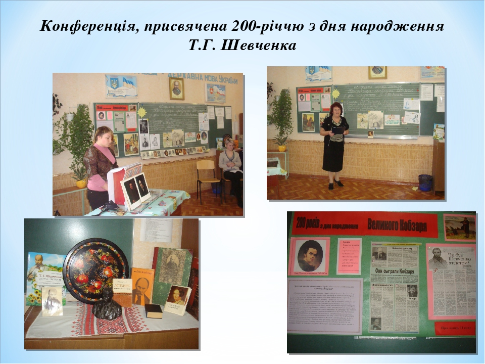 Конференція, присвячена 200-річчю з дня народження Т.Г. Шевченка