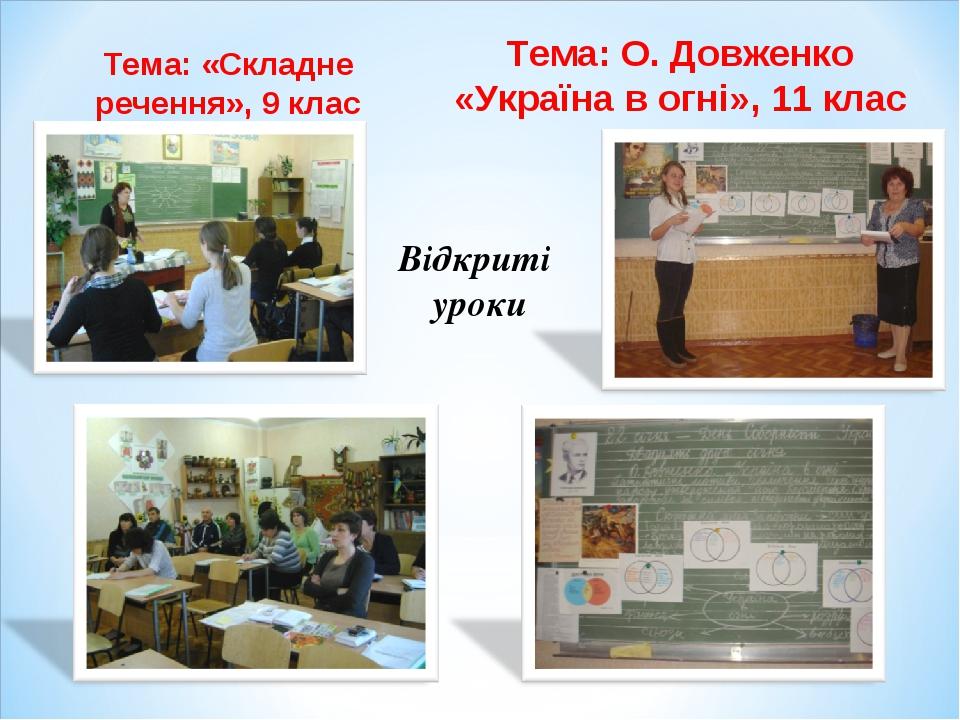 Відкриті уроки Тема: «Складне речення», 9 клас Тема: О. Довженко «Україна в о...
