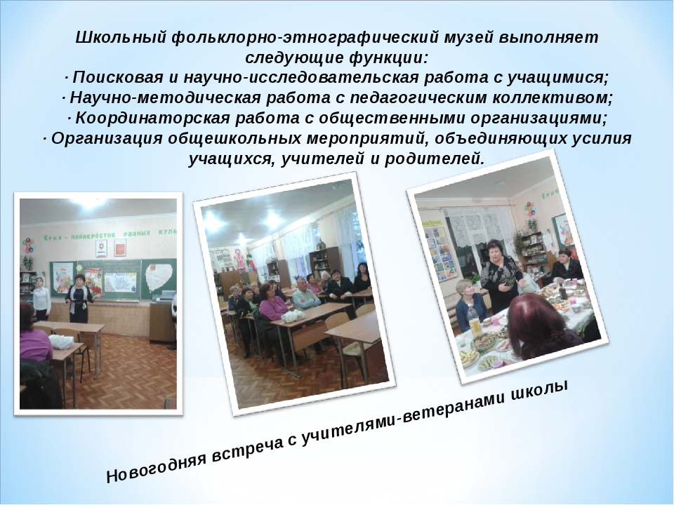 Школьный фольклорно-этнографический музей выполняет следующие функции: · Поис...