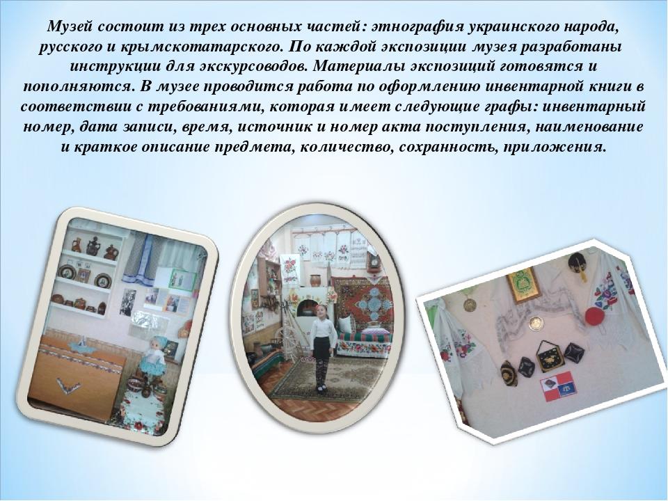 Музей состоит из трех основных частей: этнография украинского народа, русског...