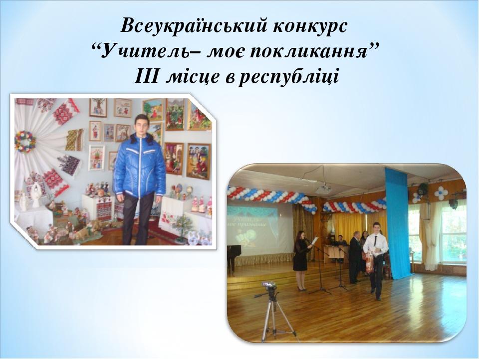 """Всеукраїнський конкурс """"Учитель– моє покликання"""" ІІІ місце в республіці"""